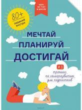 купити: Книга Мечтай. Планируй. Достигай. Тренинг по саморазвитию для подростков №1