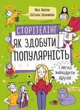 купити: Книга Сторітелінг. Як здобути популярність і легко знаходити друзів