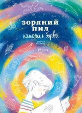 купити: Книга Дитячий альманах «Зоряний пил. Кольори і барви»