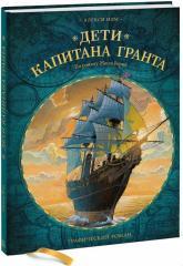 купить: Книга Дети капитана Гранта