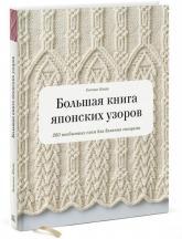 купити: Книга Большая книга японских узоров. 260 необычных схем для вязания спицами