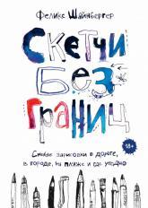 купить: Книга Скетчи без границ. Смелые зарисовки в дороге, в городе, на пляже и где угодно