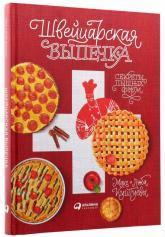 купить: Книга Швейцарская выпечка. Секреты пышных форм