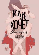 купити: Книга Как хочет женщина. Мастер-класс по науке секса