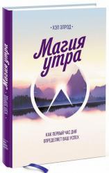 купити: Книга Магия утра. Как первый час дня определяет ваш успех