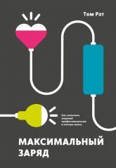 купити: Книга Максимальный заряд. Как наполнить энергией профессиональную и личную жизнь