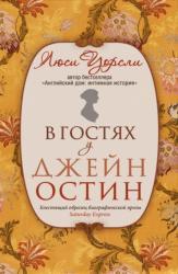 купити: Книга В гостях у Джейн Остин
