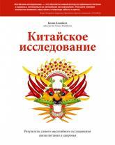 купити: Книга Китайское исследование. Результаты самого масштабного исследования связи питания и здоровья