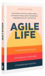 купити: Книга Agile life: Как вывести жизнь на новую орбиту, используя методы agile-планирования, нейрофизиологию