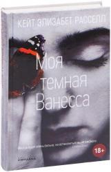 купить: Книга Моя темная Ванесса