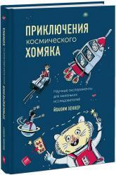 купить: Книга Приключения космического хомяка. Научные эксперименты для маленьких исследователей