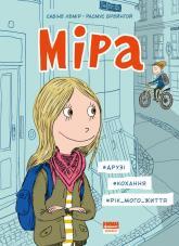 купить: Книга Міра. #друзі, #кохання, #рік мого життя