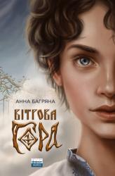 купити: Книга Вітрова гора