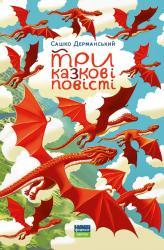 купить: Книга Три казкові повісті