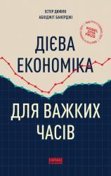 купити: Книга Дієва економіка для важких часів