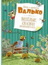 купить: Книга Весёлые сказки волшебного леса