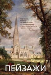 купить: Книга Пейзажи