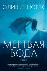 купить: Книга Мертвая вода