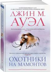 купить: Книга Охотники на мамонтов