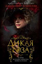 купить: Книга Дикая роза