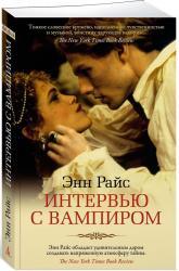 купить: Книга Интервью с вампиром