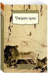 купити: Книга Чжуан-цзы