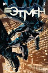 купить: Книга Бэтмен. День отца