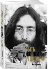 купити: Книга Быть Джоном Ленноном