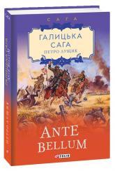 купити: Книга Галицька сага. Книга 5. Ante bellum