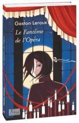 купить: Книга Le Fantome de l'Opera