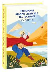 купити: Книга Подорожі Лікаря Дуліттла. Книга 2. На острові