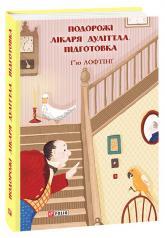 купити: Книга Подорожі Лікаря Дуліттла. Книга 1. Підготовка