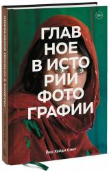 купить: Книга Главное в истории фотографии. Жанры, произведения, темы, техники