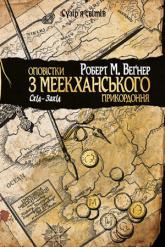 купити: Книга Оповістки з Меекханського прикордоння. Книга 2