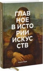 купить: Книга Главное в истории искусств. Ключевые работы, темы, направления, техники