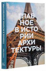 купить: Книга Главное в истории архитектуры:стили, здания, элементы, материалы