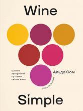 купить: Книга Wine Simple. Про вино від сомельє світового класу