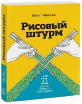 купити: Книга Рисовый штурм и еще 21 способ мыслить нестандартно