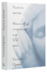 купить: Книга Радость жизни. Философия стоицизма для XXI века