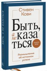 купить: Книга Быть, а не казаться. Размышления об истинном успехе