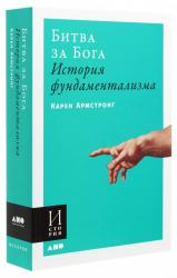 купити: Книга Битва за Бога. История фундаментализма