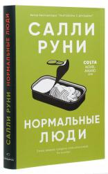 купити: Книга Нормальные люди