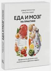 купити: Книга Еда и мозг на практике: программа для развития мозга, снижения веса и укрепления здоровья