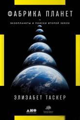 купити: Книга Фабрика планет: Экзопланеты и поиски второй Земли