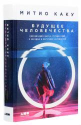 купити: Книга Будущее человечества: Колонизация Марса, путешествия к звездам и обретение бессмертия