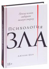 купити: Книга Психология зла: Почему человек выбирает темную сторону