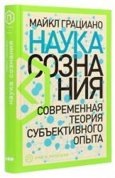 купити: Книга Наука сознания: Современная теория субъективного опыта