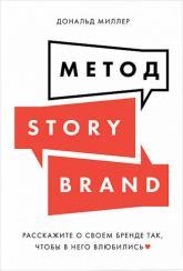 купить: Книга Метод StoryBrand: Расскажите о своем бренде так, чтобы в него влюбились