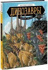 купить: Книга Динозавры. Научный комикс