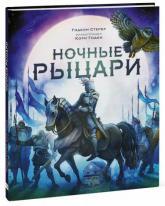 купить: Книга Ночные рыцари